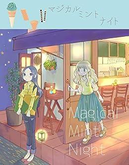 [袴田めら]のマジカルミントナイト