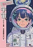 宇宙篇 バイナリー惑星/宇宙救助隊二一八〇年 (SFショートストーリー傑作セレクション 第二期)