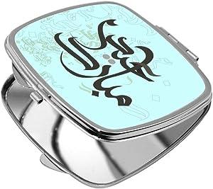 مرآة جيب، بطبعة عيد مبارك عربي ، شكل مربع