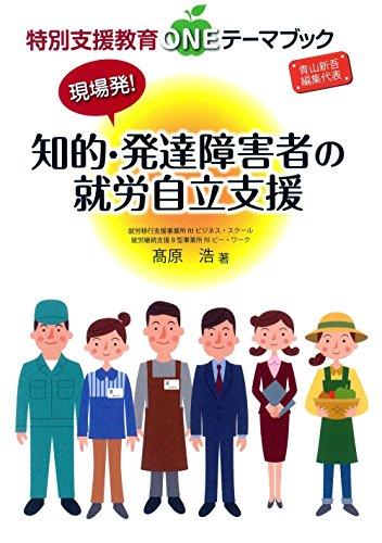 知的・発達障害者の就労自立支援 (特別支援教育ONEテーマブック) - 髙原 浩