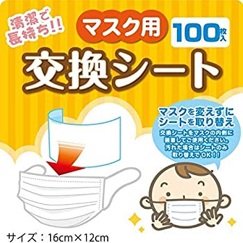 日本製|マスク用取り替えインナーシート(マスクではありません)100枚簡易パッケージ