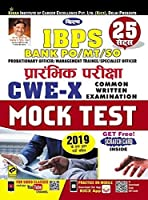 Kiran IBPS Bank Po/Mt/So (Preliminary Exam) Cwe-X Mock Test (2975)