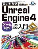 見てわかるUnrealEngine4ゲーム制作超入門第2版 (Game developer books)