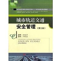 城市轨道交通安全管理(第2版)
