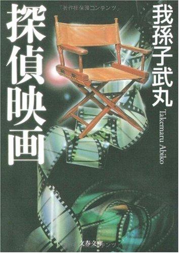 探偵映画 (文春文庫)の詳細を見る