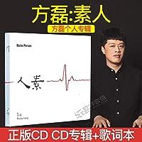 cd个人专辑 方磊:素人 CD专辑+歌词本