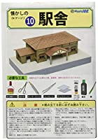 ウッディジョー Nゲージ 木の電車シリーズ10 懐かしの木造電車&機関車 駅舎 鉄道模型用品