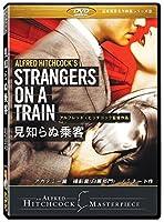 見知らぬ乗客(Strangers On A Train) [DVD]劇場版(4:3)【超高画質名作映画シリーズ20】 デジタルリマスター版