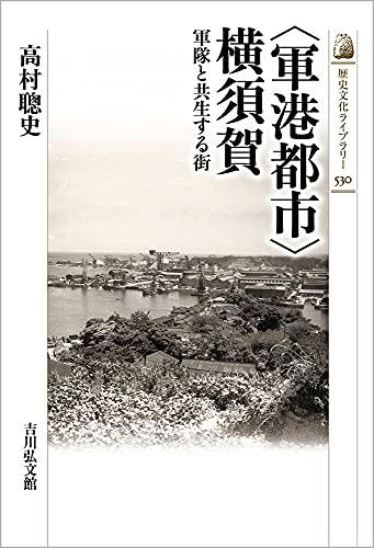 〈軍港都市〉横須賀: 軍隊と共生する街 (歴史文化ライブラリー 530)