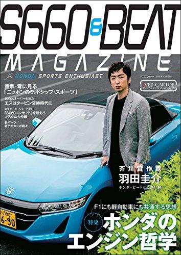 S660&BEAT MAGAZINE vol02 (CARTOP MOOK)