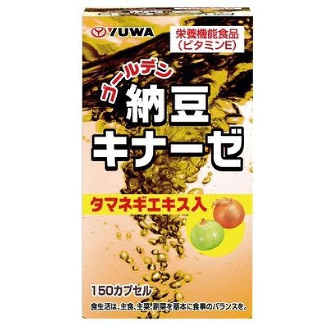 消毒する排泄物一掃するユーワ ゴールデン納豆キナーゼ タマネギエキス入 63g(420mg×150粒) 1627