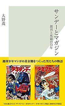 [大野 茂]のサンデーとマガジン~創刊と死闘の15年~ (光文社新書)