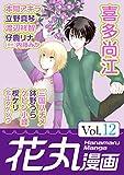 花丸漫画 Vol.12