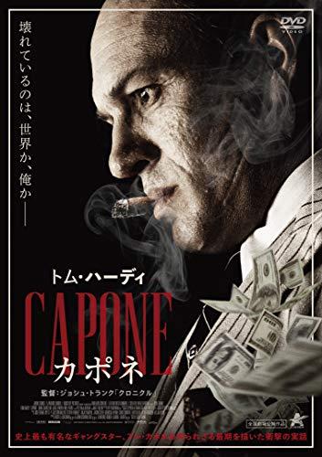 カポネ [DVD]