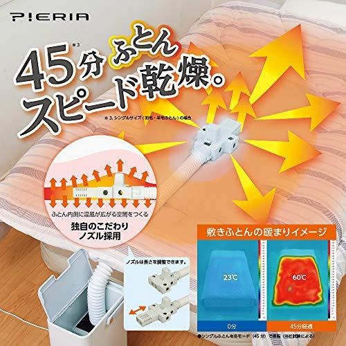 ドウシシャふとん衣類乾燥機クレベリンLED搭載除菌消臭ホース専用収納スペースピエリアHKU-553CWG