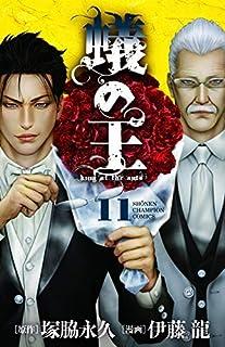 蟻の王 コミック 1-11巻セット [コミック] 伊藤 龍