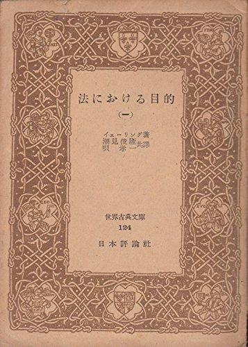法における目的〈第1〉 (1949年) (世界古典文庫〈第124〉)