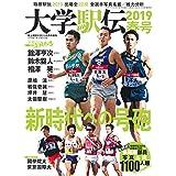 大学駅伝 2019 春号 (陸上競技マガジン6月号増刊)