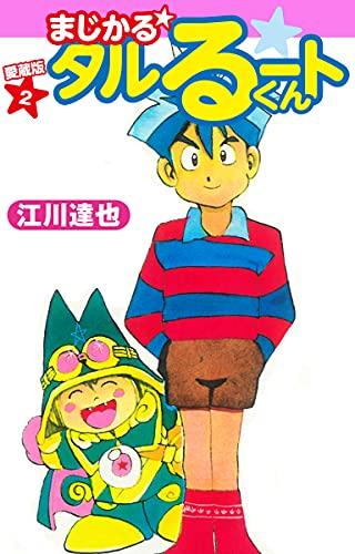まじかる☆タルるートくん 愛蔵版 2