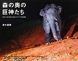 森の奥の巨神たち  ロボットカメラがとらえたアジアゾウの生態