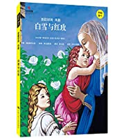 Snow and Red Rose (small artist's famous painting picture books)(Chinese Edition)