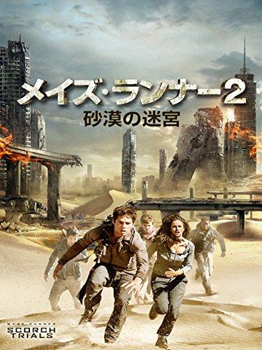 メイズ・ランナー2:砂漠の迷宮 (字幕版)