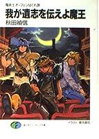 我が遺志を伝えよ魔王―魔術士オーフェンはぐれ旅 (富士見ファンタジア文庫)