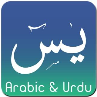 Surah Yaseen - Arabic & Urdu Verse by Verse Audio - Free