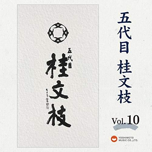 『Vol.10 五代目 桂 文枝』のカバーアート