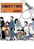 高橋留美子劇場(1)【期間限定 無料お試し版】 (ビッグコミックス)