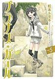 プラナス・ガール(5) (ガンガンコミックスJOKER)