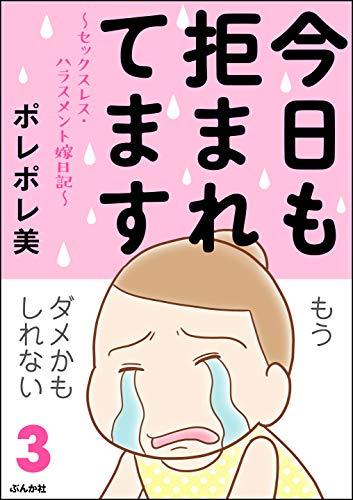 今日も拒まれてます~セックスレス・ハラスメント 嫁日記~ (3) (ぶんか社コミックス)の詳細を見る