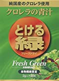 とける緑 60g