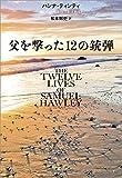 父を撃った12の銃弾 (文春e-book)