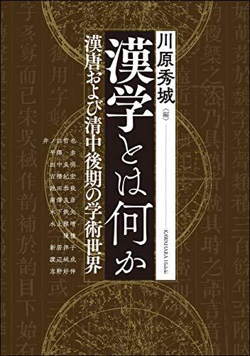 漢学とは何か―漢唐および清中後期の学術世界 (アジア遊学249)