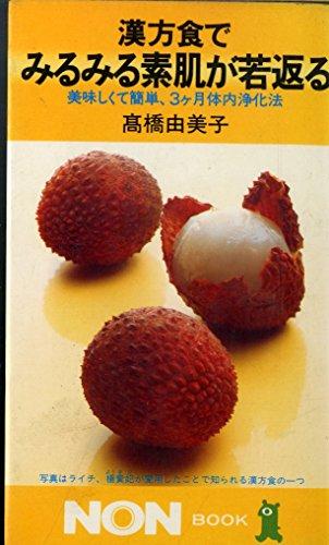 漢方食でみるみる素肌が若返る (ノン・ブック)