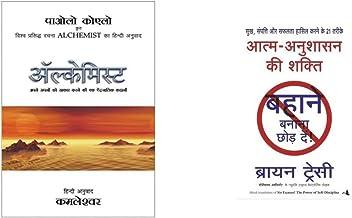 Alchemist+Aatma Anushasan Ki Shakti (No Excuses in Hindi)(Set of 2 books)