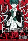 レッドリスト~警視庁組対三課PO~ (1)