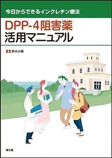 DPP‐4阻害薬活用マニュアル―今日からできるインクレチン療法
