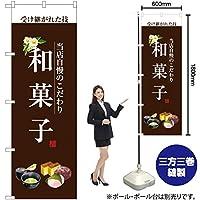 のぼり旗 和菓子 (白文字) SNB-2955 (受注生産)