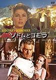 ソドムとゴモラ HDリマスター版[DVD]