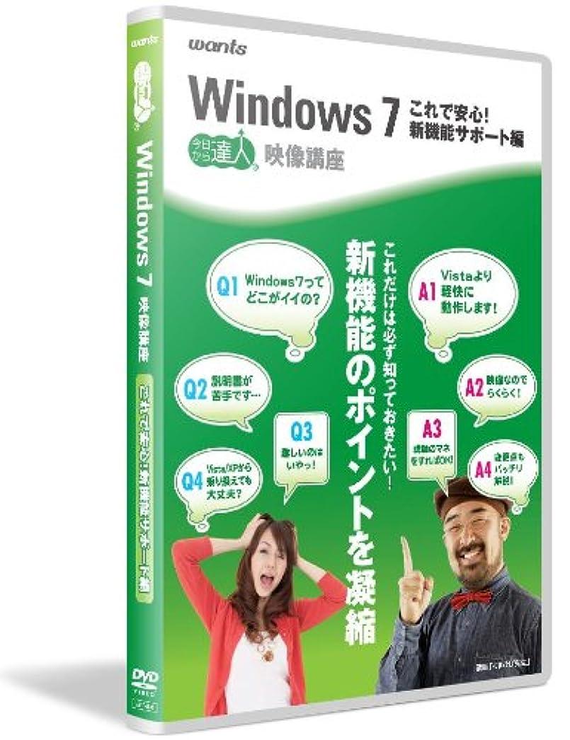 導体うぬぼれたリテラシーWindows7 映像講座 ~ これで安心! 新機能サポート編