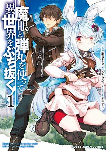 【電子版限定特典付き】魔眼と弾丸を使って異世界をぶち抜く!1 (HJコミックス)