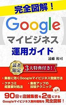 [遠藤 裕司]の完全図解!Googleマイビジネス運用ガイド: 90日で店舗集客を2倍にする無料戦略