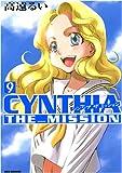 CYNTHIA THE MISSION 9 (REX COMICS)