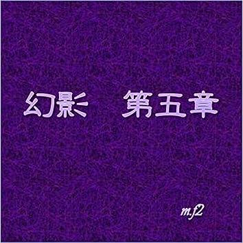 Gen-ei Dai 5 Syou