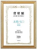 VANJOH 軽量賞状額 金ケシ 大賞/七〇 105358