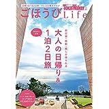 TokaiWalker特別編集 ごほうびLifeVol.3 (ウォーカームック)
