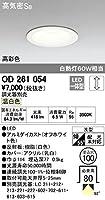 オーデリック ダウンライト 【OD 261 054】 店舗・施設用照明 テクニカルライト 【OD261054】