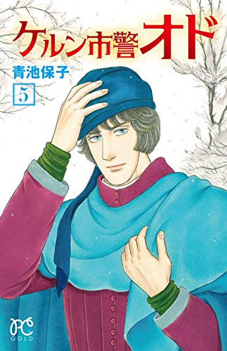 ケルン市警オド 5 (5) (プリンセスコミックス)